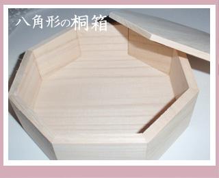 八角形の桐箱